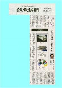 男児・女児玩具の銀座博品館おもちゃブログ-読売紙面