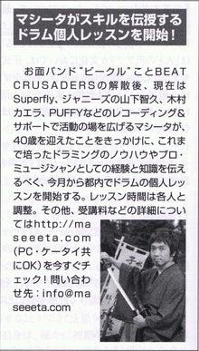 $子連れドラマー、マシータ オフィシャルブログ 「子を貸し腕貸しつかまつる!!」 Powered by Ameba