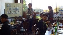 ハイ!こちら みすみ歯科クリニック 井戸端会議場-ゴルフ1