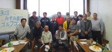 ハイ!こちら みすみ歯科クリニック 井戸端会議場-ゴルフ8