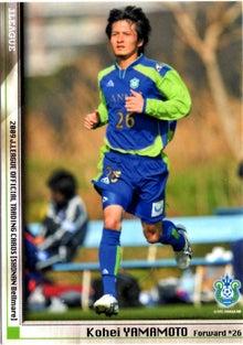 BELLCARDS-09TE湘南山本カード