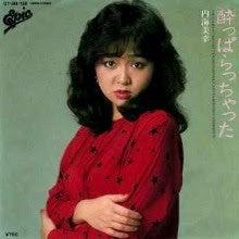 酔っぱらっちゃった」 内海美幸 | 昭和歌謡ブログ マンボウ 虹色歌模様