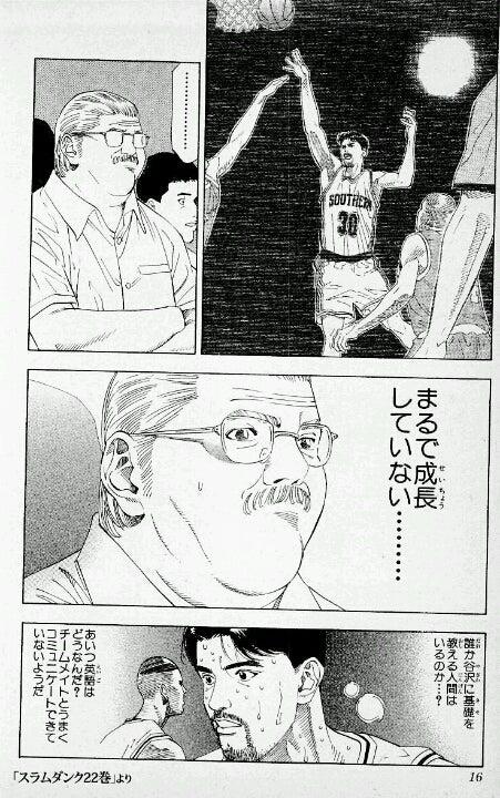 スラムダンク 逸材