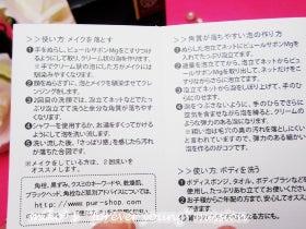 $美容ブロガー★miko★ の 見た目年齢 -5歳キープ!作戦-ピュールサボンMg使い方画像4
