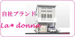 尼崎の不動産売買  『女性による女性のための不動産Shop』女性経営者ブログ