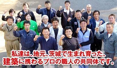 私達は、地元、茨城で生まれ育った、建築に携わるプロの職人の共同体です。