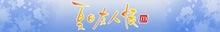 夏目友人帳mixiページ 副管理人のニャンコ先生と妖の宴 ブログ アメブロ-夏目友人帳 ニャンコ先生 レビュー