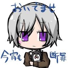 $今宵も断罪 (`・ω・´){こよだん!