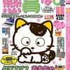 『懸賞なび』2013年1月号 本日発売☆の画像