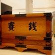 山神社のお賽銭箱が届…