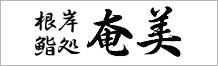 $女・武士道:Little Tiger(リトルタイガー)の『己に勝つ心』-奄美