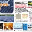 太陽光発電 全量買取…