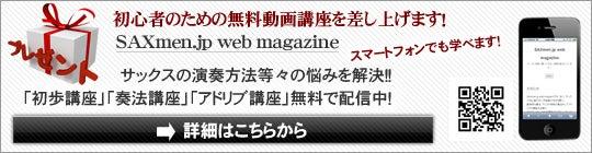 サックス専門のクラフトマンシップ紹介人ブログ-初心者サックス講座