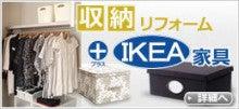 中京リファインのブログ-IKEAイケア
