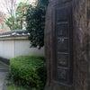 武蔵塚公園 ブログ / 宮本武蔵の墓 熊本の画像