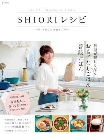 shioriレシピseasons フードコーディネーターshiori