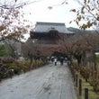 鎌倉五山とその周辺事…