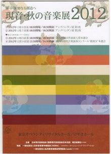 $松尾祐孝の音楽塾&作曲塾~音楽家・作曲家を夢見る貴方へ~-秋の音楽展2012冊子表紙