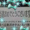 スパ@インターコンチ☆の画像