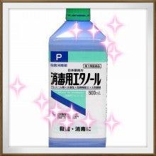 作り方 の 消毒 エタノール 用