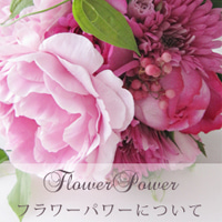 花のアトリエ flowertalk  ~ floral producer~
