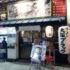 大阪ブラック 700円 / 金久右衛門 道頓堀店の画像