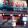 カキの土手鍋 / 農山漁村の郷土料理百選 広島県の画像