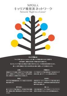 $ワークライフバランス 大田区の女性社長日記-キャリア権推進ネットワーク