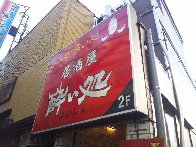 大宮駅東口 居酒屋