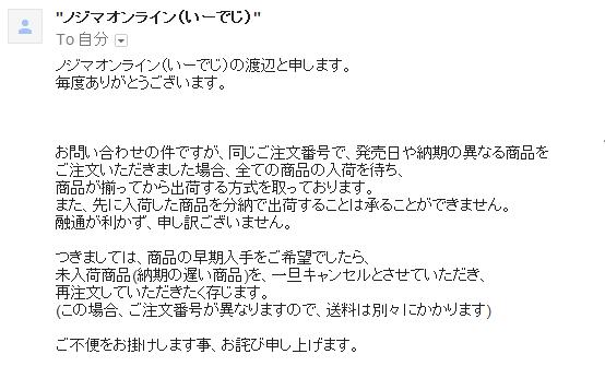ノジマ オンライン キャンセル