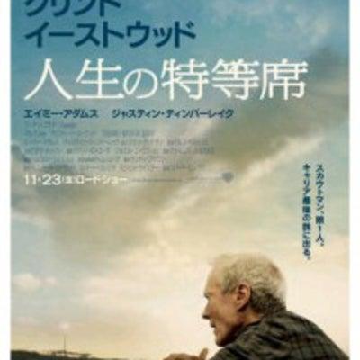 『人生の特等席』in新静岡セノバの記事に添付されている画像