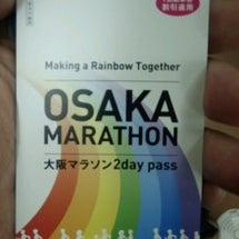 大阪マラソン前日