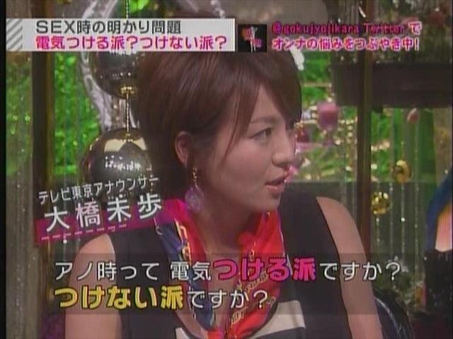 大橋未歩極嬢ヂカラ_100603 | ア...