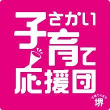 子育て応援団のロゴマーク