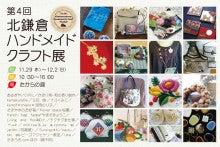 $神奈川県鎌倉市のビーズアクセサリー教室 ☆ray styleブログ-ハンドメイドクラフト展