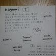 『nagomi』 イ…