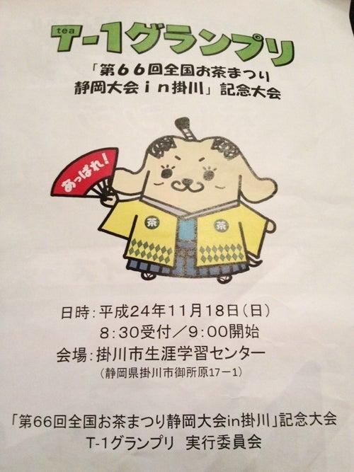 T-1グランプリ 掛川記念大会
