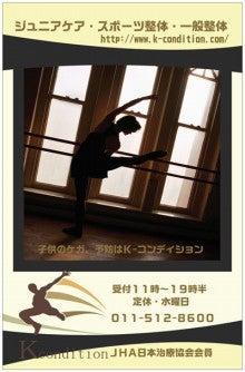 $札幌市中央区のスポーツ整体治療院。子供達も沢山やって来ます!K-コンディションブログ-k-con