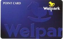 ウェル パーク ポイント カード