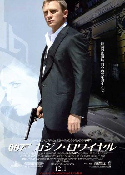 $調布シネマガジン-007 カジノ・ロワイヤル