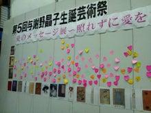 $与謝野晶子生誕芸術祭-愛のメッセージ展