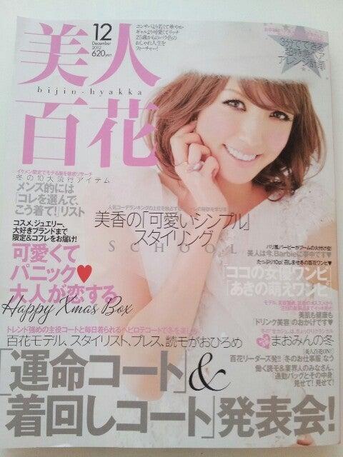 長谷川朋美オフィシャルブログ「BEAUTY☆LIFE」Powered by Ameba-picsay-1353969948.jpg