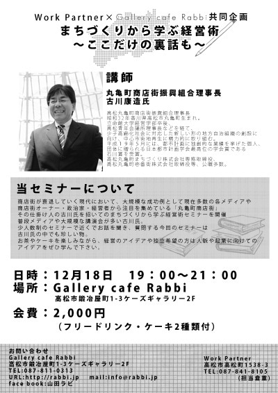 香川県ギャラリーカフェ Rabbiのブログ