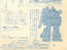 遠藤雅伸公式blog「ゲームの神様」-かくれハイザック設定