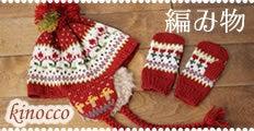 kinocco -キノッコ--編み物ランキングバナー