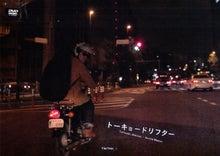 $名古屋の映画館 シネマスコーレのイベント情報ブログ-トーキョードリフター
