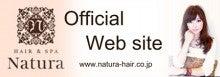 ナトゥーラ原のブログ