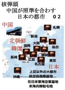 $日本人の進路-中国が照準を合わす日本の都市
