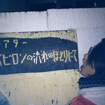【御礼】上海奇兵隊【…