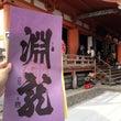 秋の秘仏巡り京都編